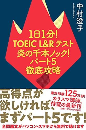 1日1分! TOEIC L&Rテスト 炎の千本ノック! パート5徹底攻略
