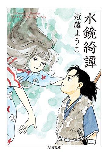 水鏡綺譚 (ちくま文庫)