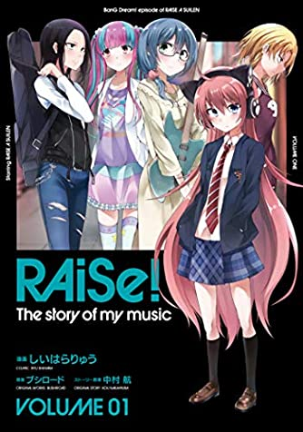 RAiSe! The story of my music1 (単行本コミックス)