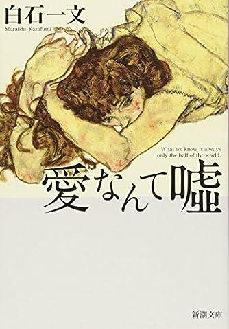 愛なんて嘘 (新潮文庫)