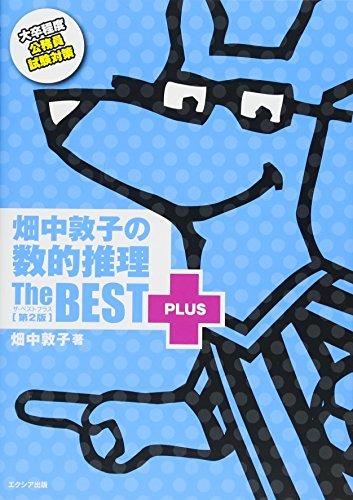 エクシア出版『畑中敦子の数的推理ザ・ベストプラス 第2版』