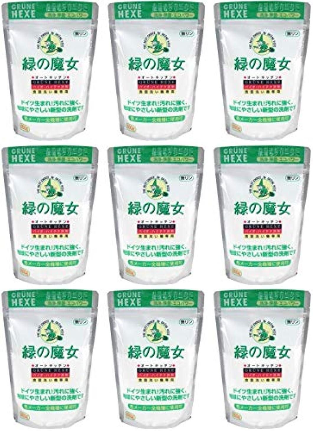解釈匹敵しますではごきげんよう【まとめ買い】緑の魔女 全自動食器洗い機専用洗剤 800g【×9個】