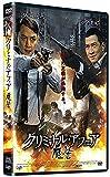 クリミナル・アフェア 魔警[DVD]
