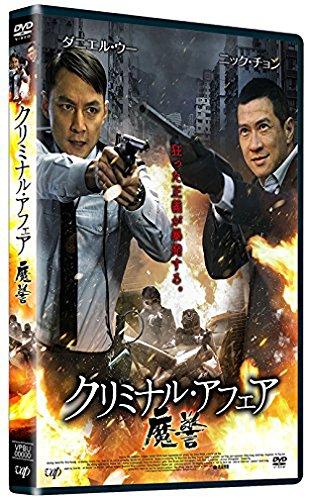 クリミナル・アフェア 魔警 [DVD]