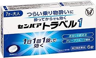 【第2類医薬品】センパア トラベル1「6錠」
