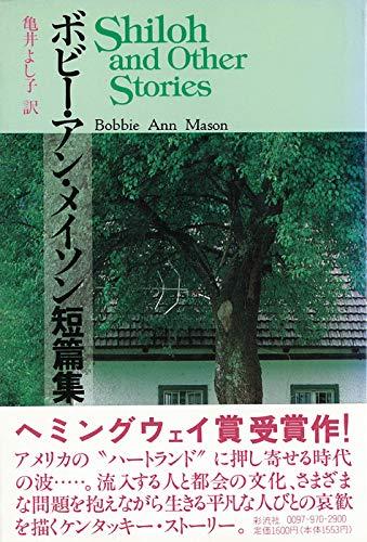 ボビー・アン・メイソン短篇集 上  現代アメリカ文学叢書 1-1