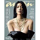anan(アンアン) 2020年 9月16日号 No.2216[美乳強化塾2020] [雑誌]