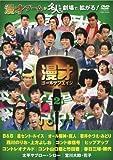 漫才ゴールデンエイジ2 JOY![DVD]
