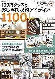 100円グッズのおしゃれ収納アイディア1100 (TJMOOK)