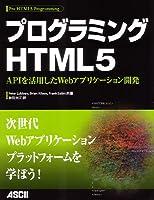 プログラミングHTML5 APIを活用したWebアプリケーション開発
