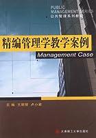 (公共管理系列教材)精编管理学教学案例