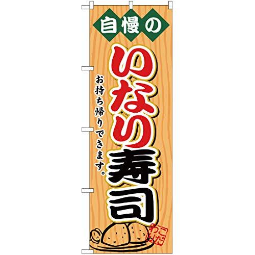 【ポリエステル製】のぼり いなり寿司 お持ち帰りできます 自慢の YN-1473 のぼり 看板 ポスター タペストリー 集客 [並行輸入品]