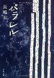 パラレル (文春文庫)
