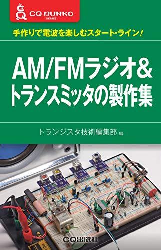 AM/FMラジオ&トランスミッタの製作集 (CQ文庫)