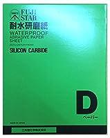 三共理化学 耐水研磨紙 100枚入り DCCS タテヨコ 230x280mm #80