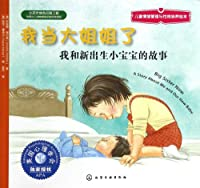 Children's emotional management and character building paint Ben me as a big sister: I and the story of the new born baby(Chinese Edition)