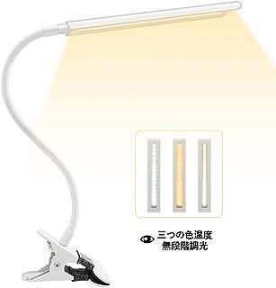 LENDOO クリップライト LED デスクライト 明るい 無段階調光 3段階調色 目に優しい 電気スタンド 省エネ テーブルスタンド 卓上ライト 360度回転 USBポート搭載 (白色)