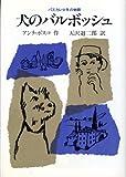 犬のバルボッシュ―パスカレ少年の物語 (福音館土曜日文庫)