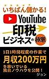 いちばん儲かる!Youtube印税ビジネスの極意