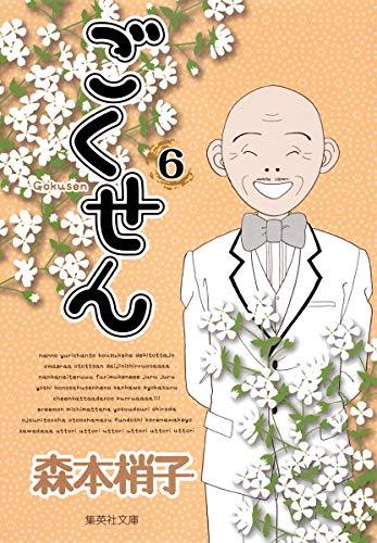 ごくせん 6 (集英社文庫(コミック版))