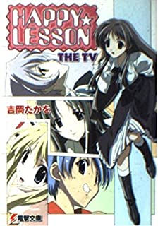 HAPPY LESSON―THE TV (電撃文庫)