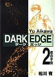 Dark edge 2 (電撃コミックス)