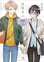 ヲタクに恋は難しい コミック 1-10巻セット