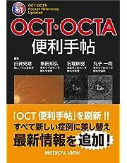 新OCT・OCTA便利手帖