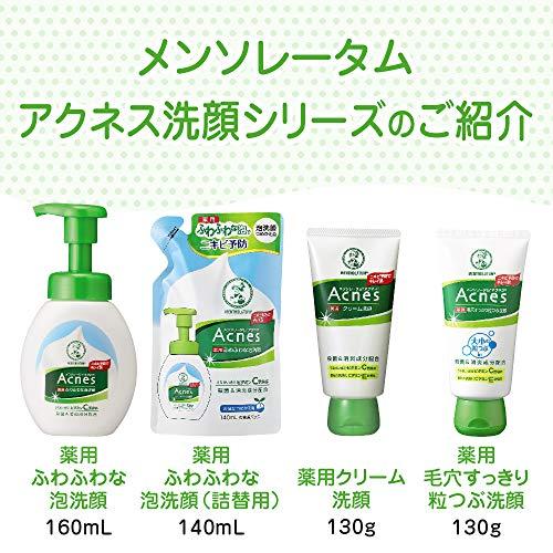 ロート製薬『メンソレータムアクネス薬用毛穴すっきり粒つぶ洗顔』