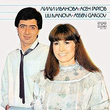 Лили Иванова и  Асен Гаргов