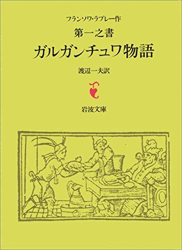 ラブレー 第一之書 ガルガンチュワ物語 (岩波文庫)