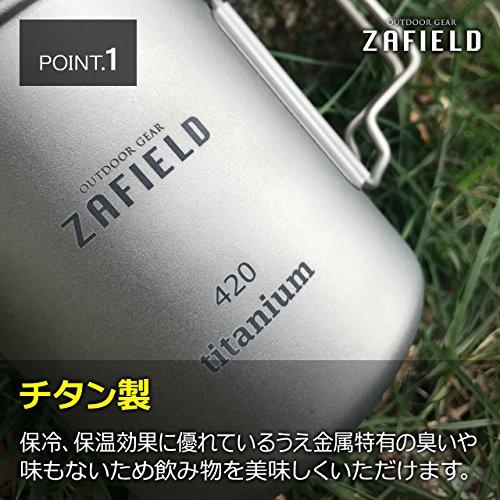プロズハート『ZAFIELDチタン製蓋付きマグカップ』