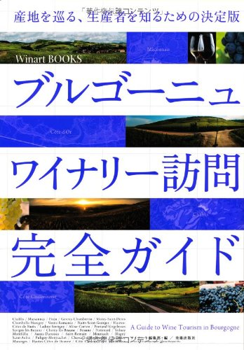 ブルゴーニュ ワイナリー訪問完全ガイド (Winart Books)