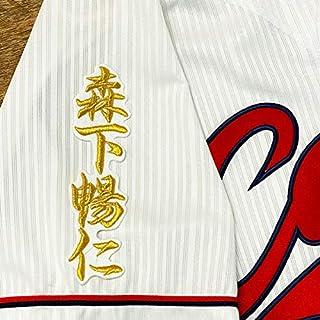 広島 カープ 刺繍ワッペン 森下 暢仁 ネーム 2 白布 応援