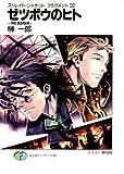 ストレイト・ジャケットフラグメント2 ゼツボウのヒト~THE DESPAIR~ (富士見ファンタジア文庫)