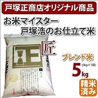 お米マイスター戸塚浩の「お仕立て米」シリーズ『匠』5kg