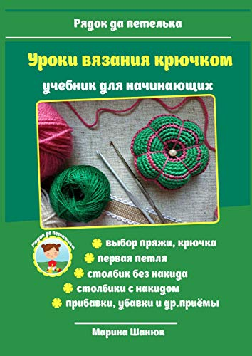 Уроки вязания крючком. Учебник для начинающих (Russian Edition)