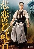 悲恋の若武者[DVD]