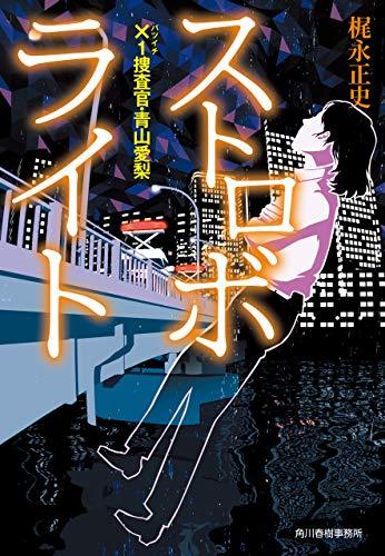 ストロボライト ×1捜査官・青山愛梨 (ハルキ文庫)