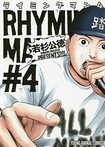 [画像:ライミングマン 4 (ヤングアニマルコミックス)]