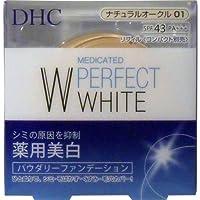 DHC 薬用美白パーフェクトホワイト つけたての美しい透明感がずっと持続!パウダリーファンデーション ナチュラルオークル01 10g【5個セット】