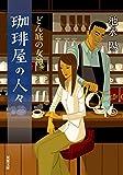 珈琲屋の人々 どん底の女神 (双葉文庫)