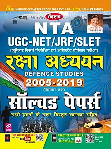 Kiran Nta Ugc Net/Jrf/Slet Defence Studies 2005 - 2019 Solved Papers (2925) - Hindi
