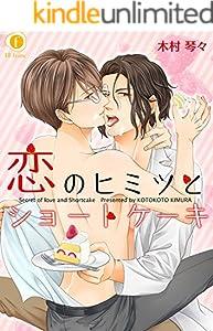 恋のヒミツとショートケーキ (1) (BLfranc)