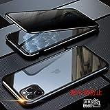 表裏 両面ガラス 覗き見防止 iPhone11Pro ケース ガラス フルカバー アルミ バンパー マグネット式 360度 全面保護 クリア 透明 液晶ガラス 背面強化ガラス磁石 表裏 前後 アイフォン 全面ガラス 両面カバー (iPhone11Pro, 黒)