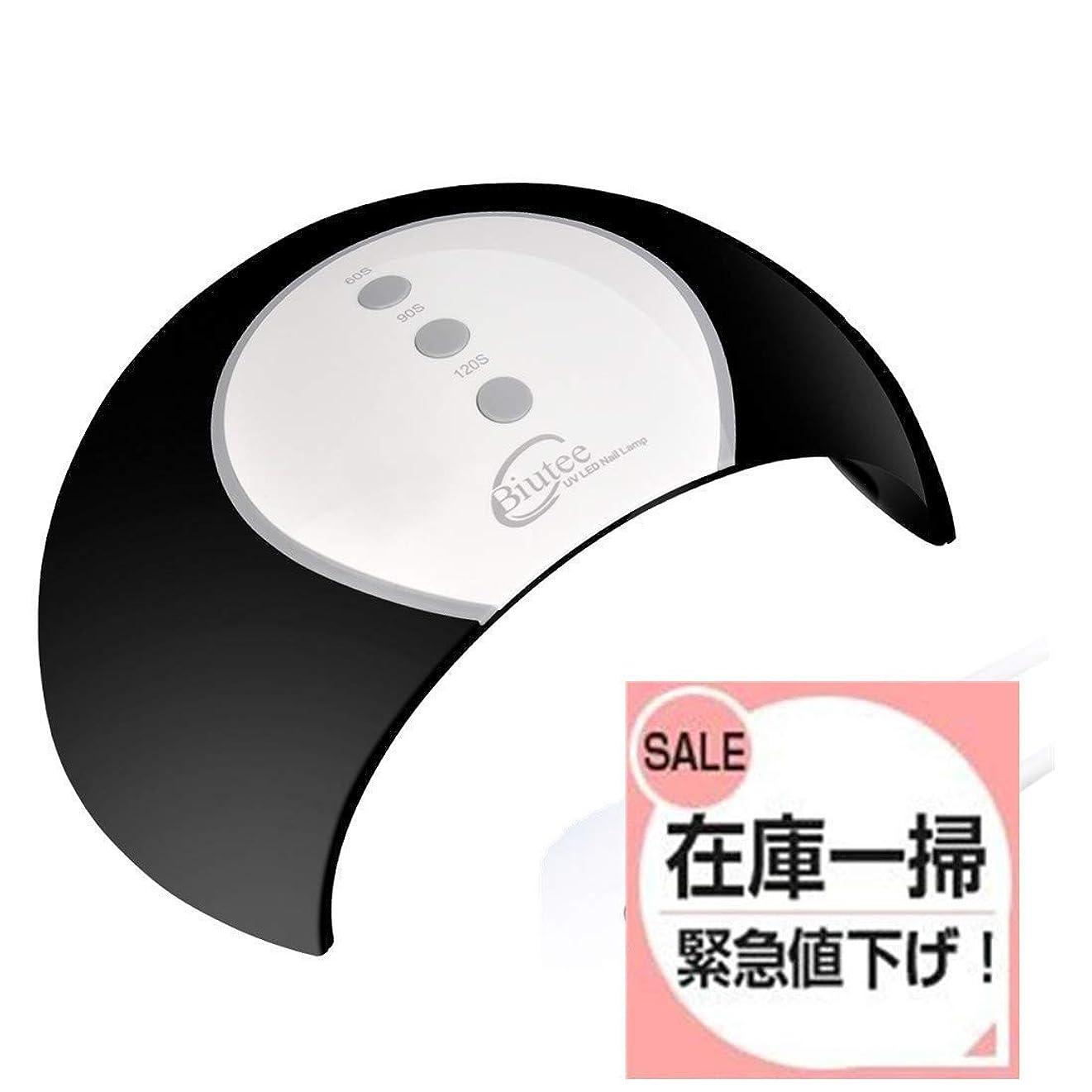 ローブナンセンス続ける24W ネイルライト USB充電 8個LED 60s 90s 120sタイマー 手足両用 自動センサー付き ネイルドライヤー UV LED ジェルネイルライト 日本語説明書付き