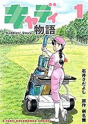 キャディ物語 1巻 (石井さだよしゴルフ漫画シリーズ)
