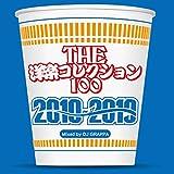 THE洋楽コレクション100 2010~2019 Vol.2