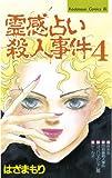 霊感占い殺人事件(4) (BE・LOVEコミックス)