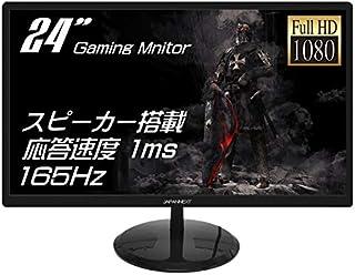 【応答速度1m/165Hz対応】 JAPANNEXT 24型ワイド・フルHD・ゲーミング液晶モニター HDR対応 応答速度1ms 144/165Hz対応 350cd/m2 VESA75mm DisplayPortx1 HDMI×2 AudioO...